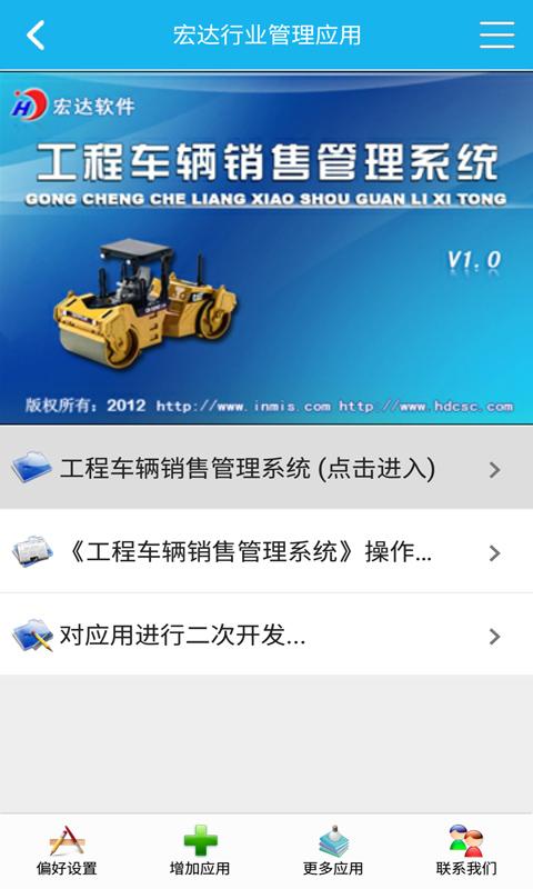 工程车辆销售管理系统