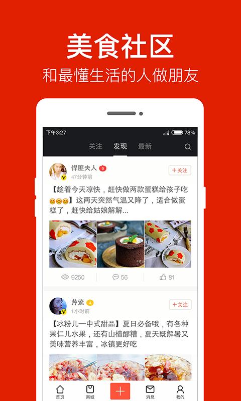 香哈菜谱截图