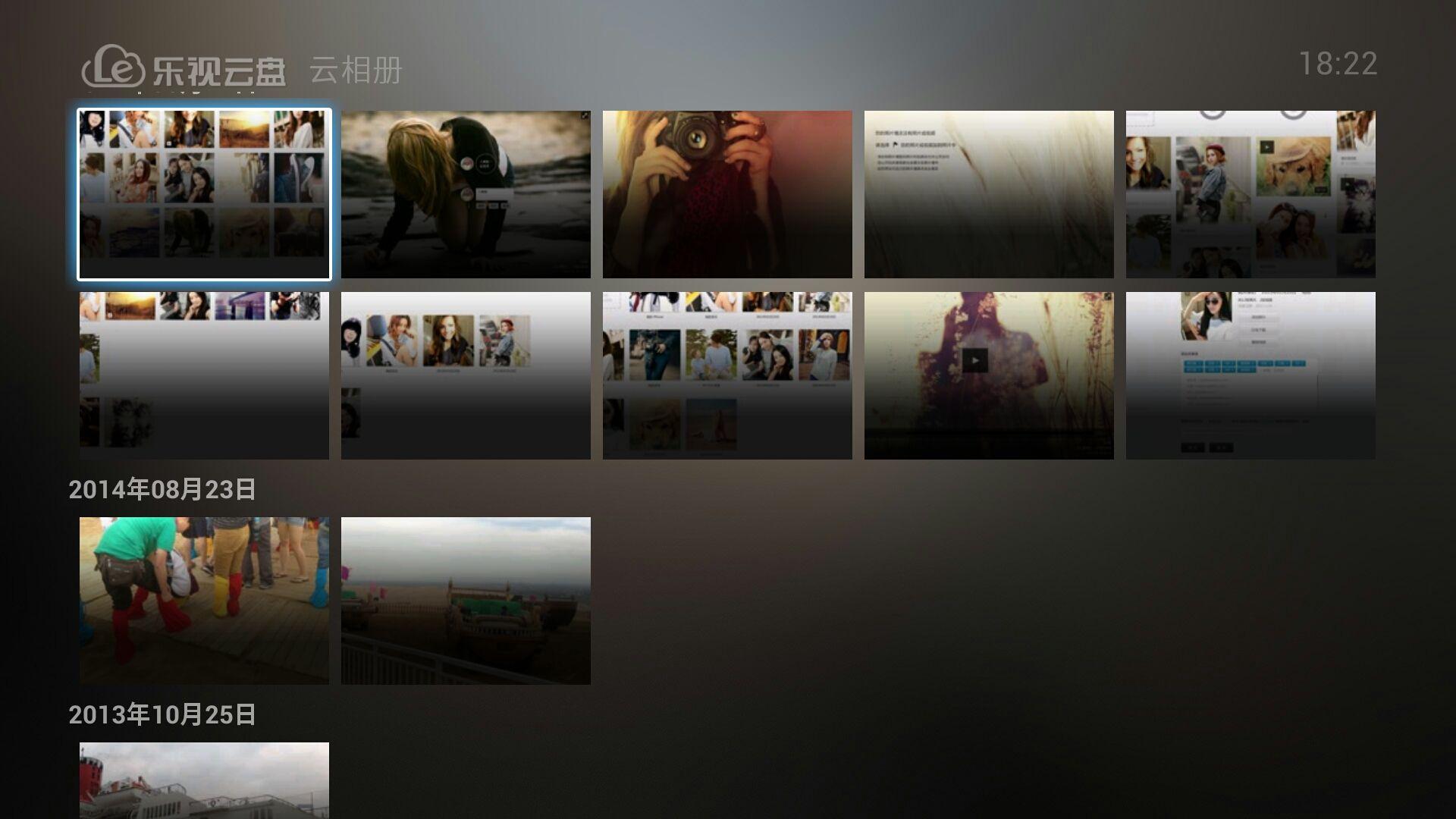 乐视云盘HD