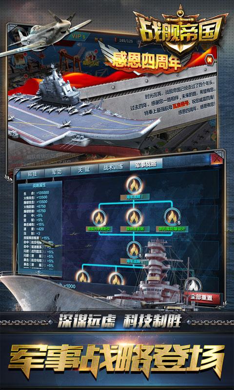 战舰帝国-新春庆典截图