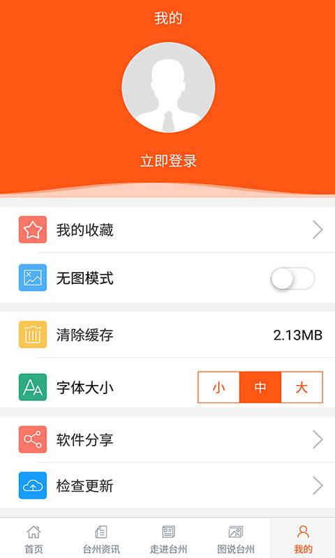 中国台州截图