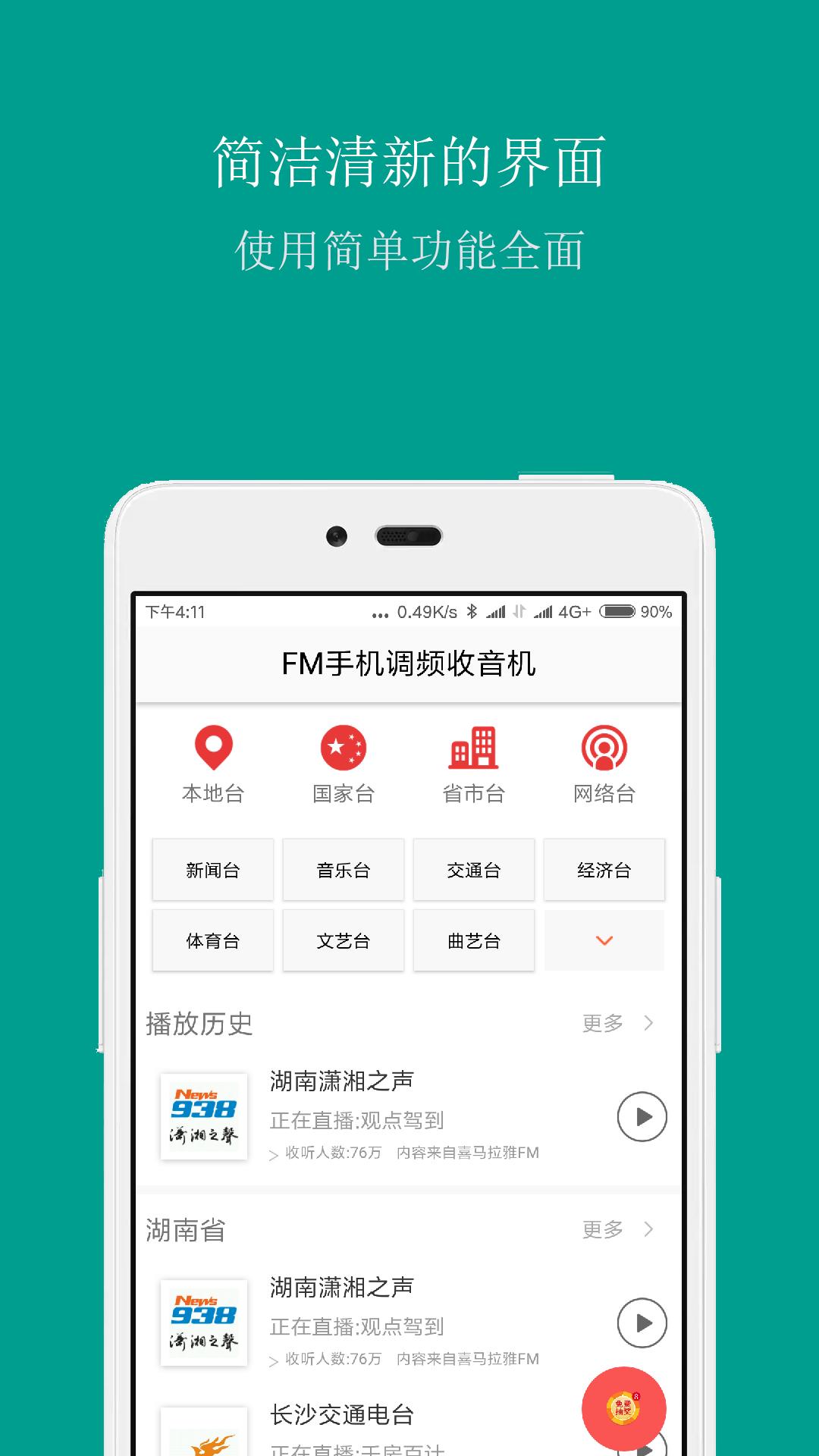 FM手机调频收音机