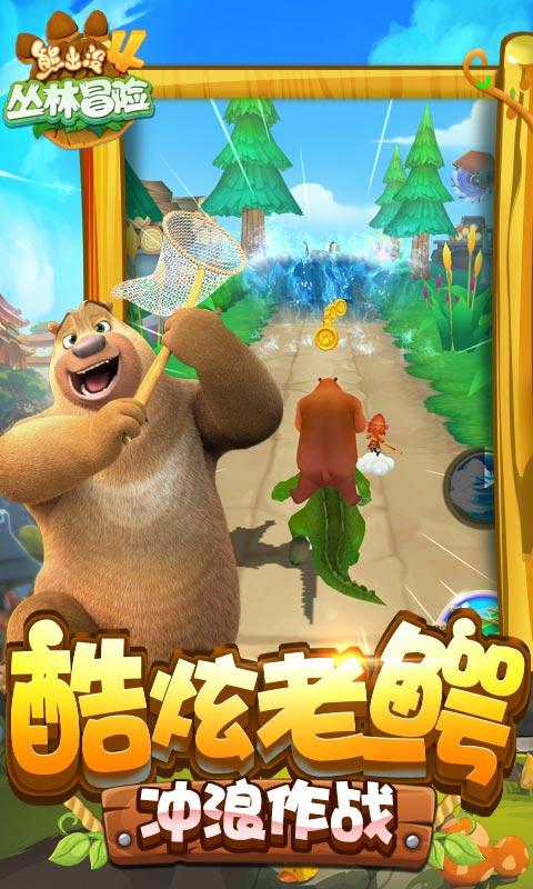 熊出没4丛林冒险截图