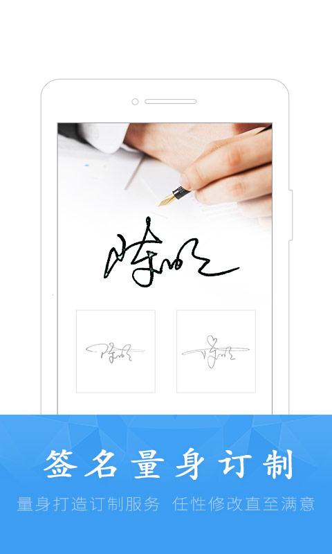 酷签签名设计