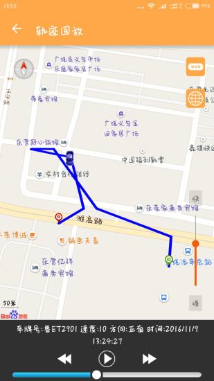 泽速GPS截图