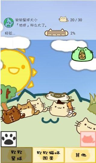软软猫咪汉化版截图