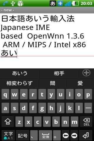 日文輸入法截图