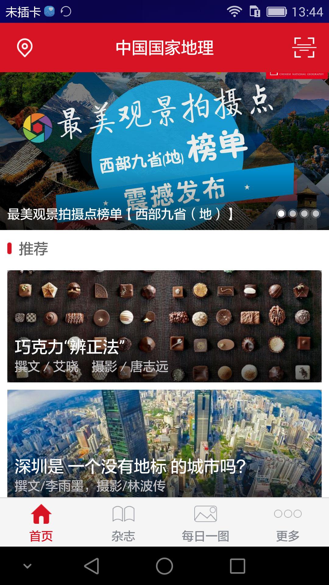 中国国家地理截图