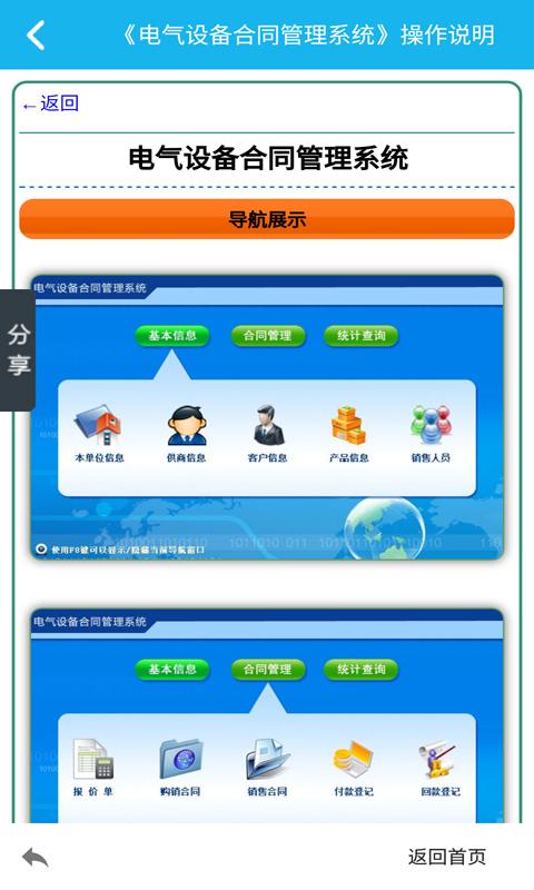 电气设备合同管理系统