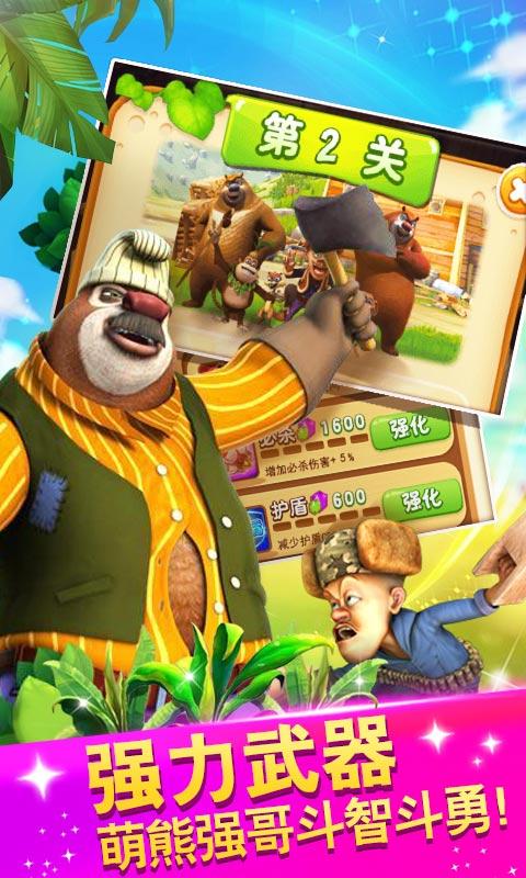 熊出没之丛林大战2截图
