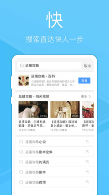 QQ浏览器极速版截图