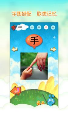 我爱汉字截图