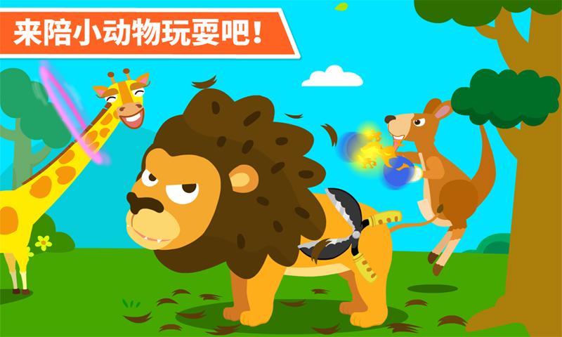 每个小动物都身怀绝技呢~调皮的小猴子手上的球转的好快啊!图片