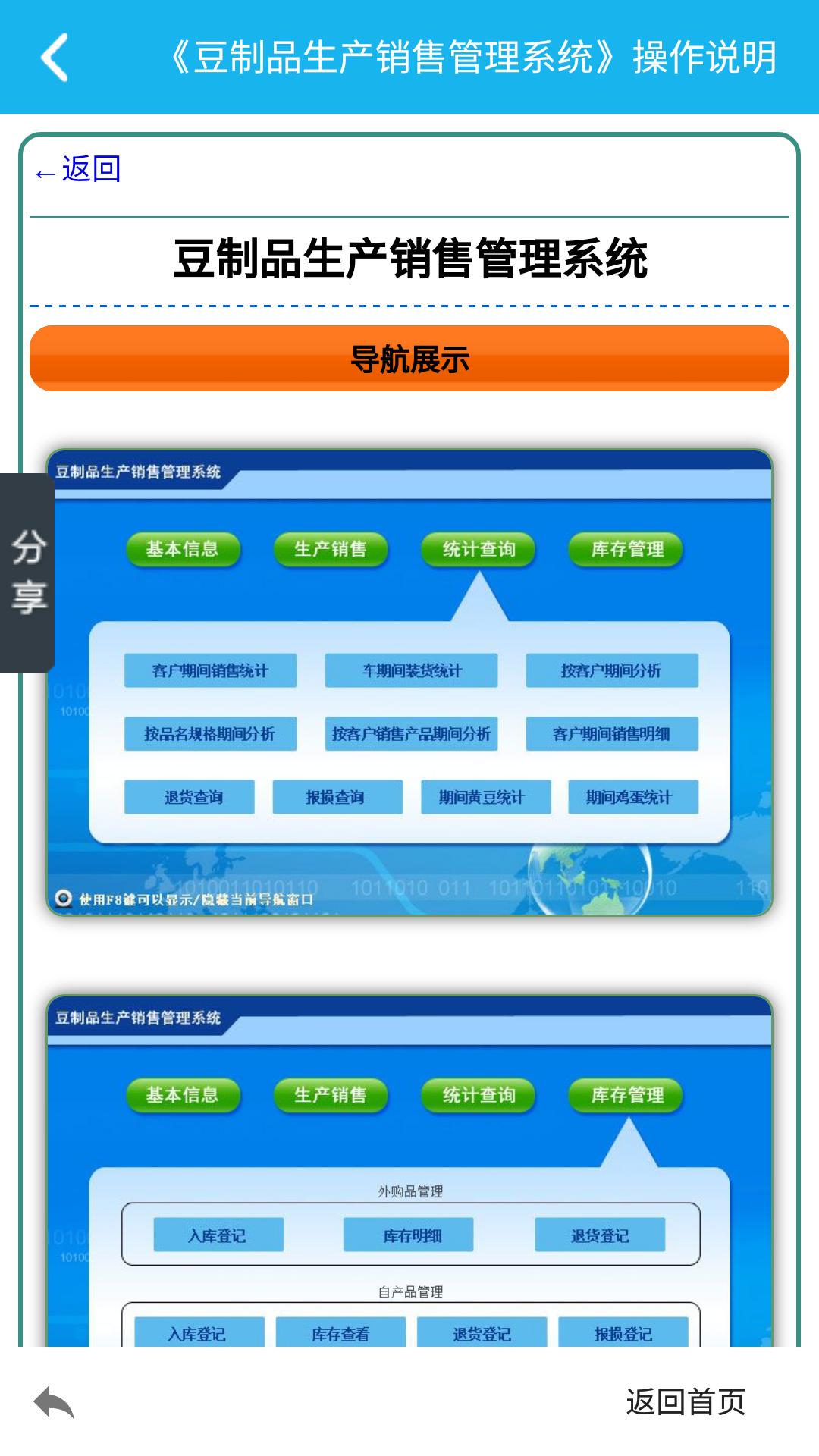 豆制品生产销售管理系统截图
