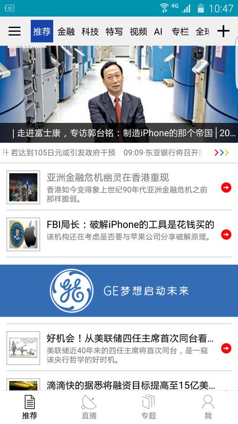彭博商业周刊