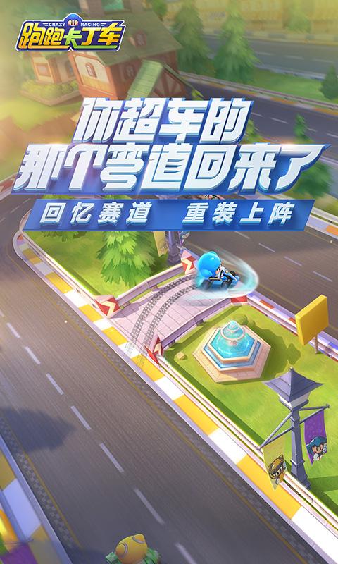 跑跑卡丁车官方竞速版(预约)截图