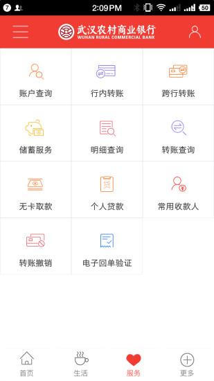 武汉农商银行截图