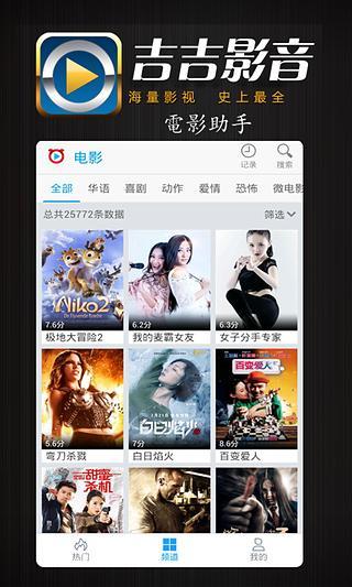 吉吉影����9�_吉吉影音23.5m / 简体/ 7.9v2.8.2.1官方版下载.