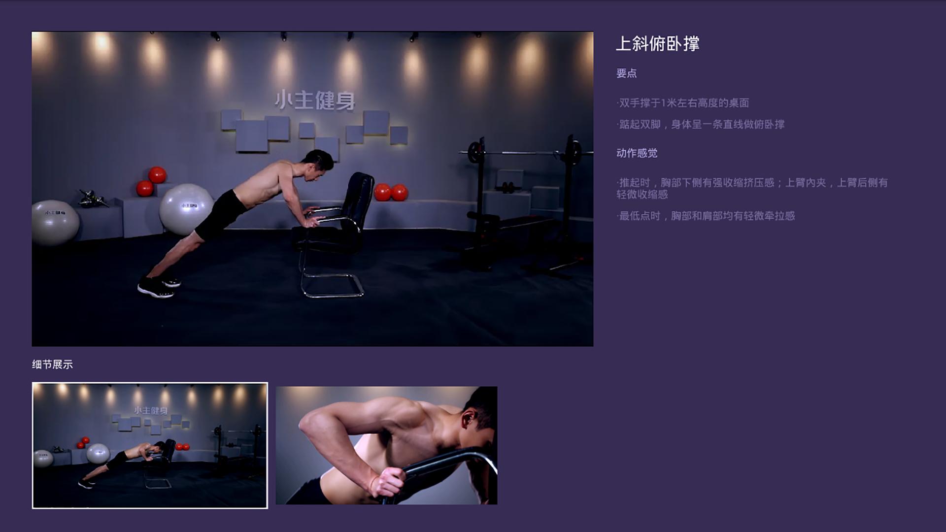 小主健身TV版