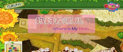 多多英语找妈妈