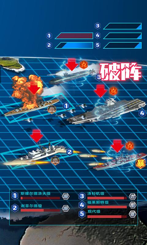 钢铁舰队(冷战风云)截图