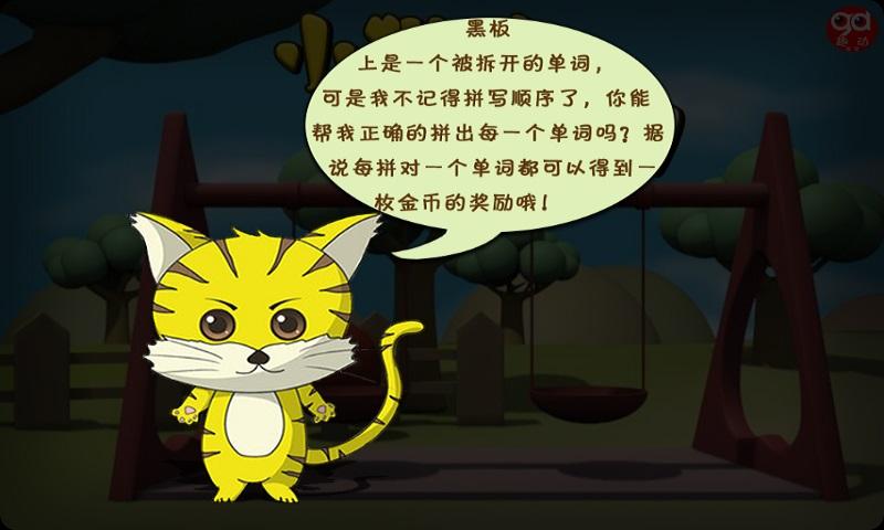 小猫咪学单词-趣动课堂