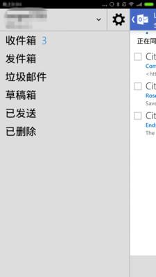 Outlook.com截图