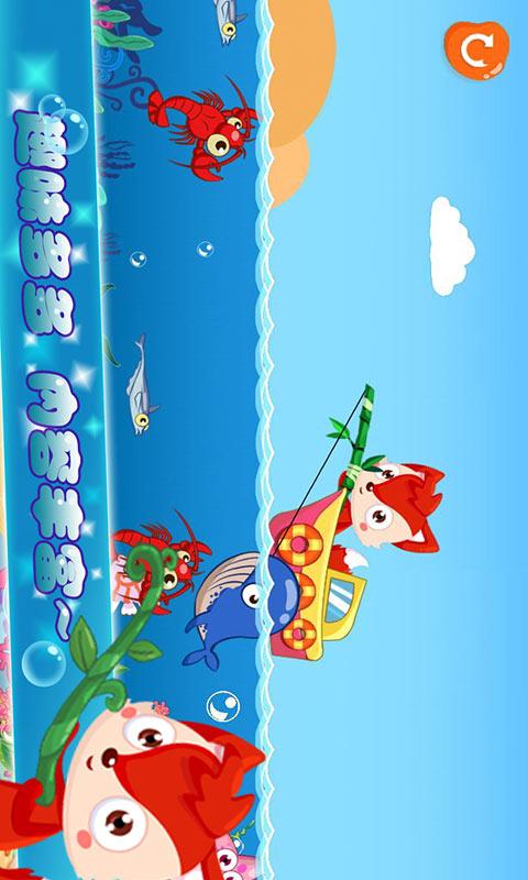 宝宝-儿童钓鱼