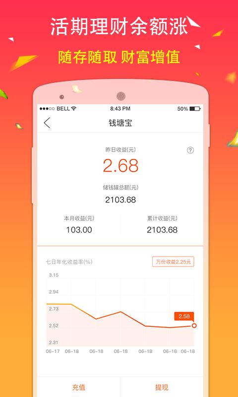 浙钱塘理财