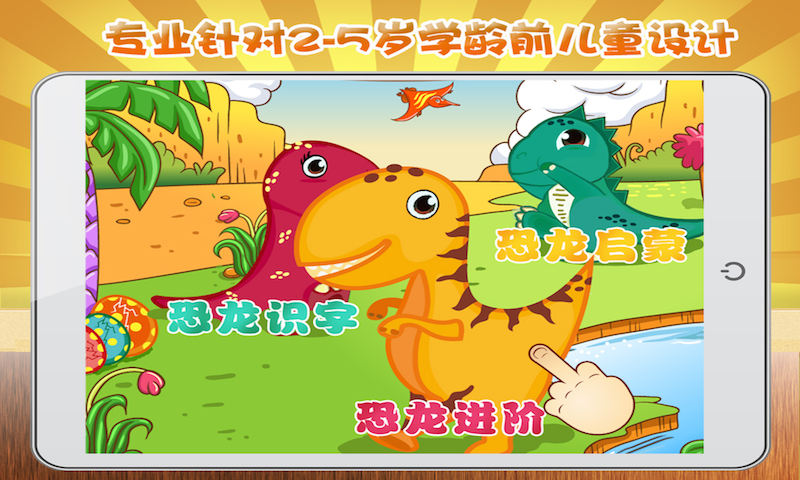宝宝恐龙英语