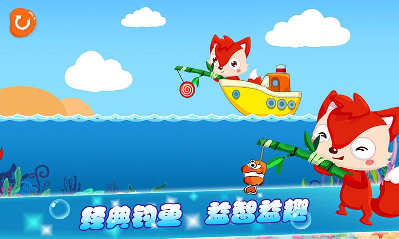 宝宝游戏儿童钓鱼