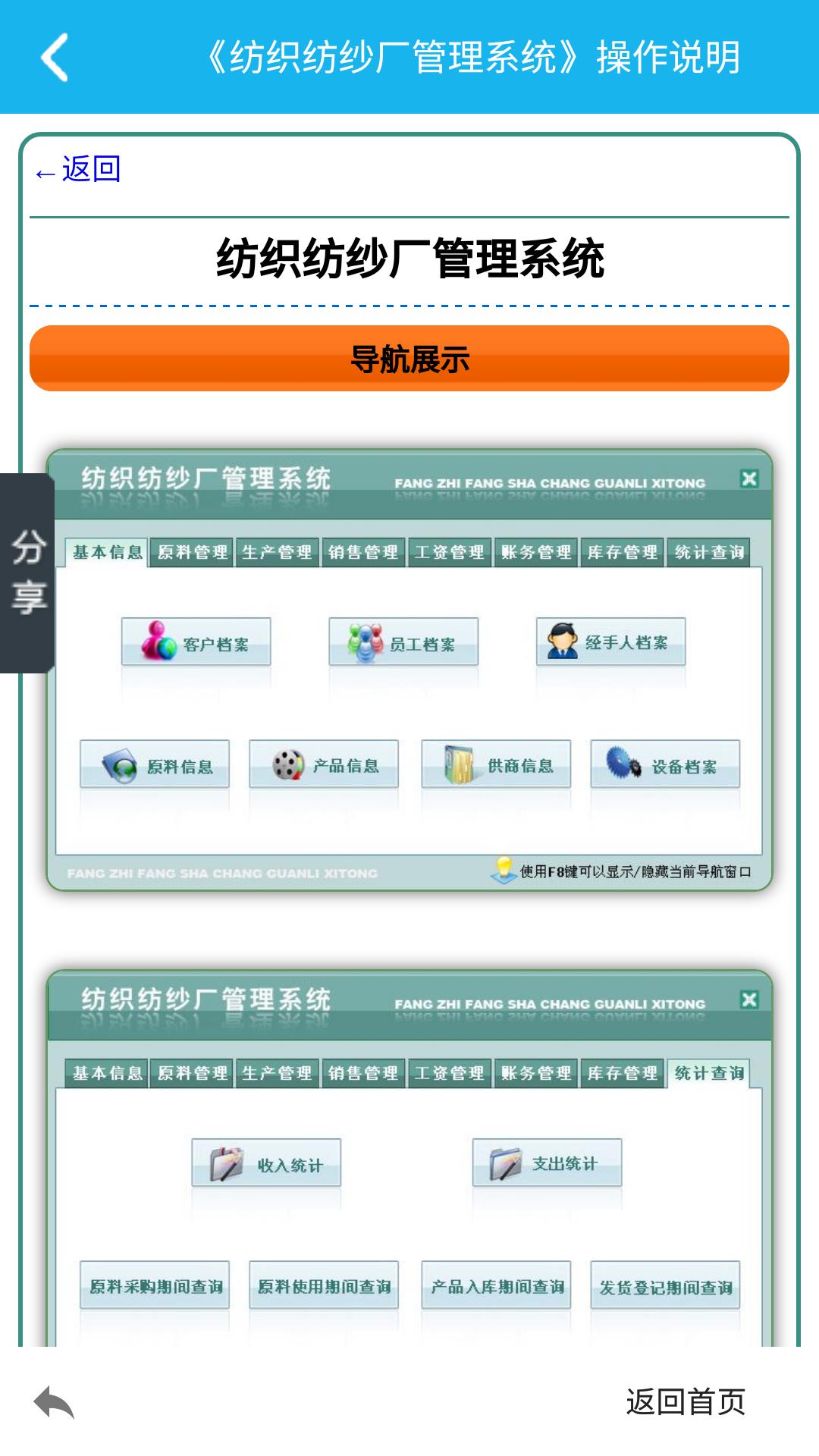 纺织厂管理系统截图