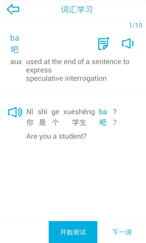 HSK2级词汇训练