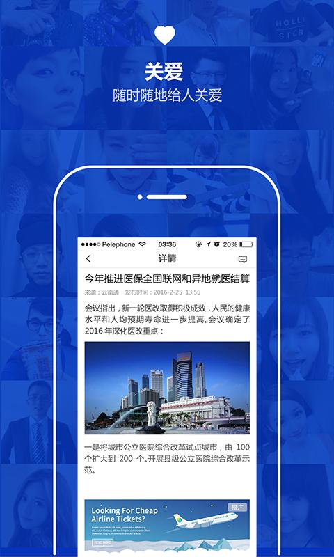 云南通·迪庆州截图