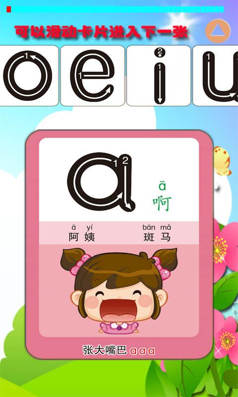 儿童学拼音游戏
