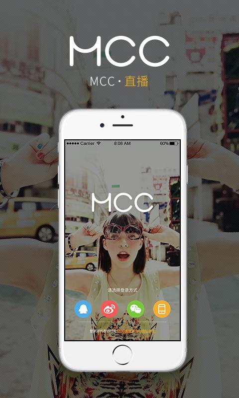 MCC直播截图
