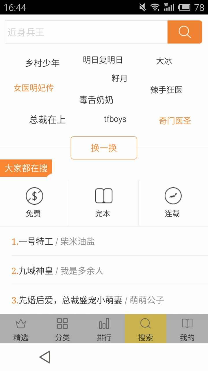 柚子免费小说大全