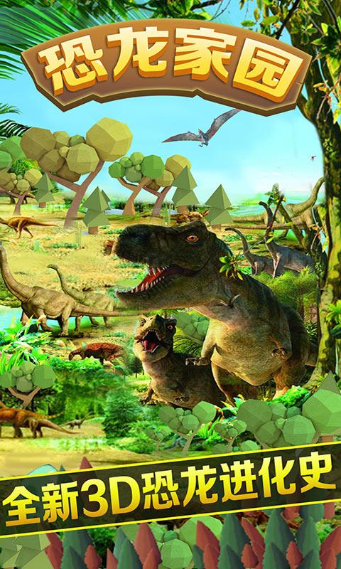 恐龙家园截图