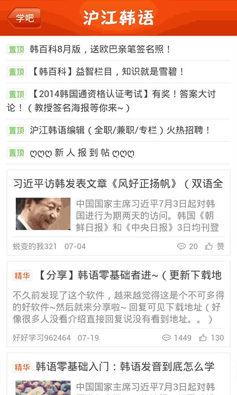 沪江韩语截图