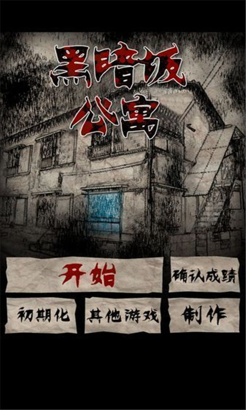 黑暗坂公寓汉化版