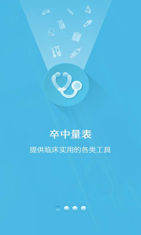 中风医线医生版