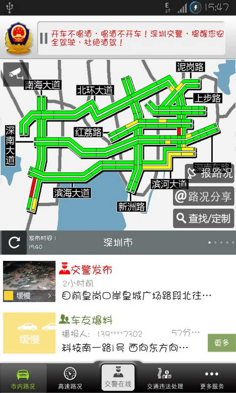 深圳交警截图