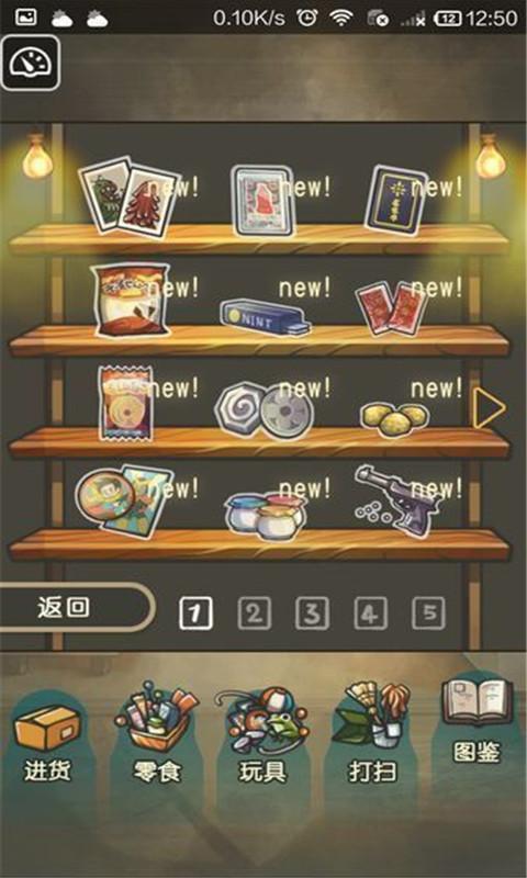昭和零食店的故事 汉化版