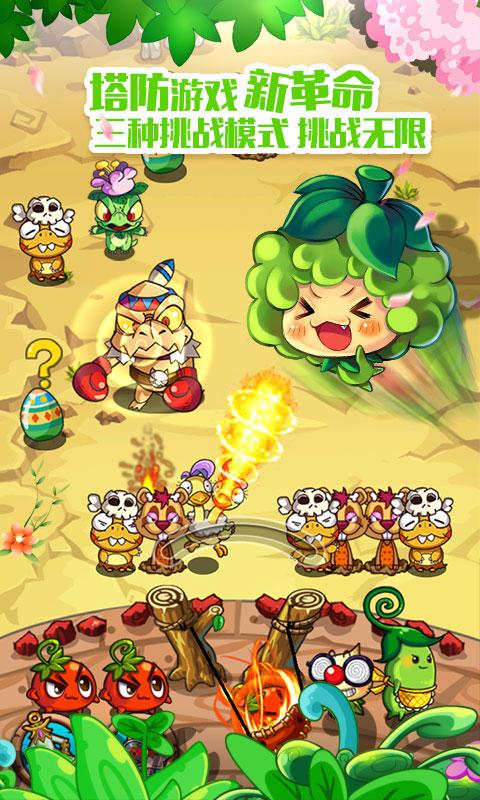 燃烧的蔬菜季节版截图