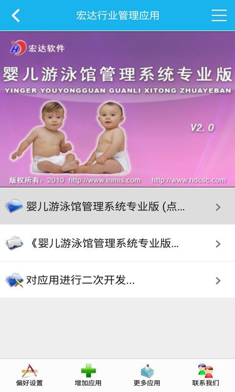 婴儿游泳管理系统