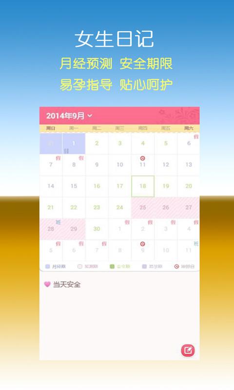 联想日历MOTO版本截图