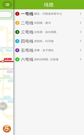 郑州地铁截图