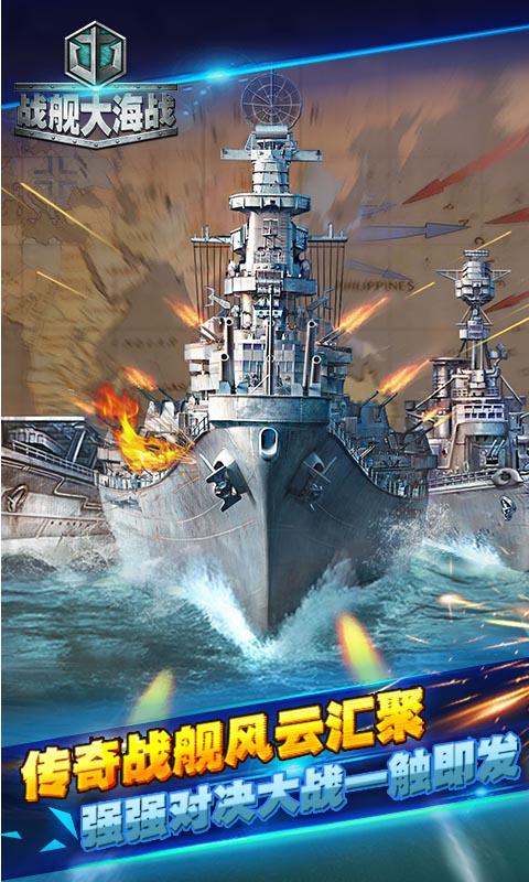 战舰大海战