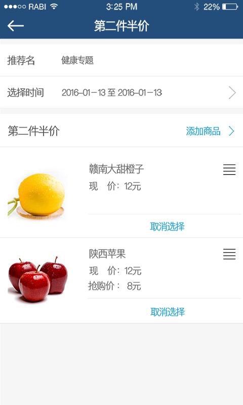 水果1号商家