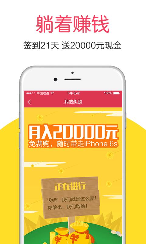 旺旺嗨购截图